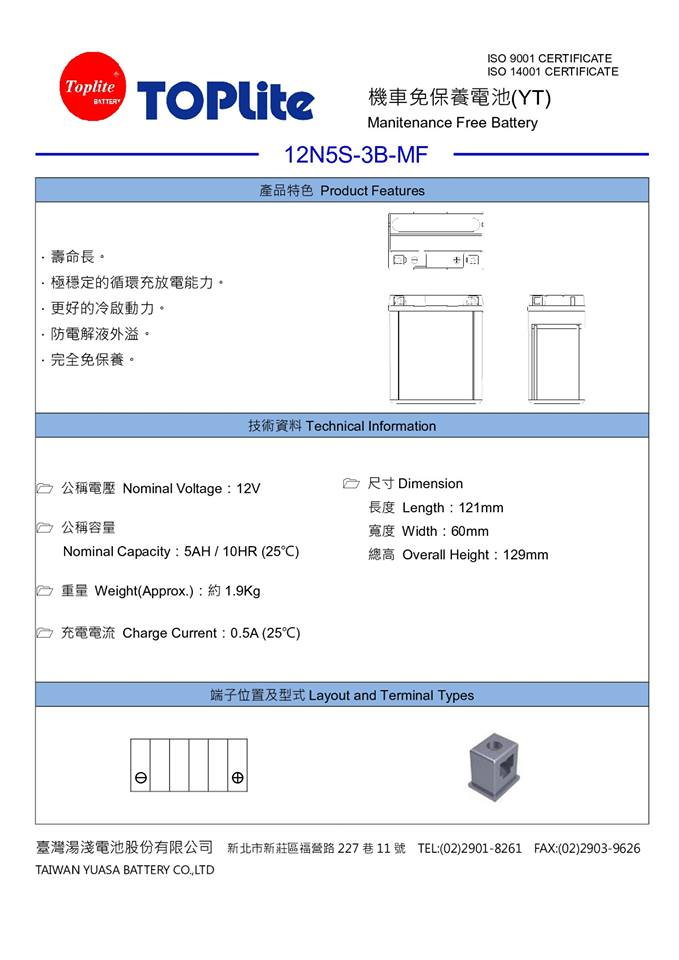 Ắc quy Toplite 12N5S-3B 12V-5AH (HÀNG NGOẠI NHẬP)