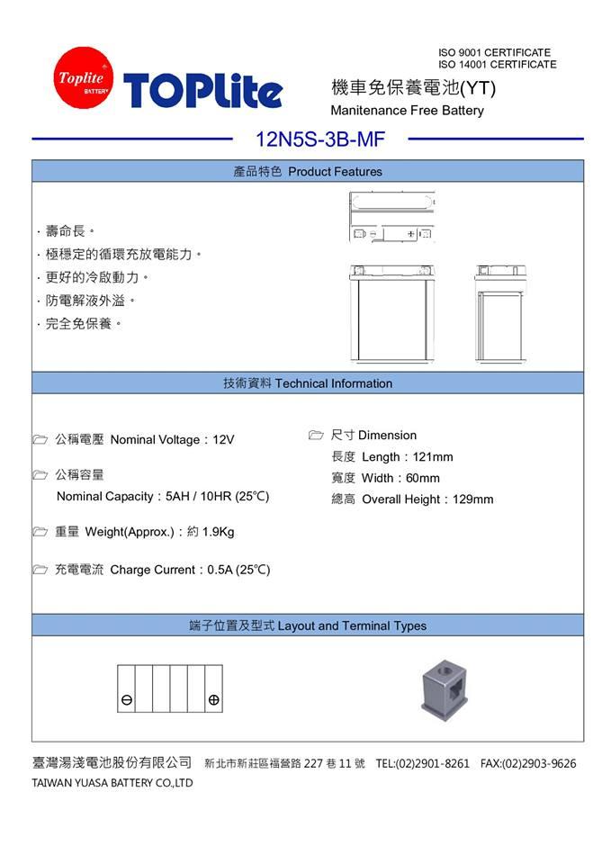 Ắc quy Toplite 12N5S-3B 12V-5AH